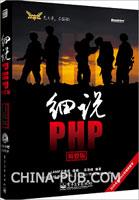 细说PHP(精要版)(含DVD光盘1张)