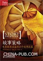 故事策略――电影剧本必备的23个故事段落