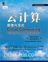 (特价书)云计算:原理与范式