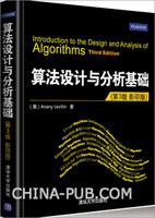 算法设计与分析基础(第3版 影印版)(china-pub首发)