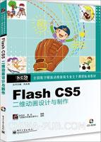 Flash CS5二维动画设计与制作(含CD光盘1张)