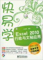 Excel 2010行政与文秘应用(含CD光盘1张)(双色)