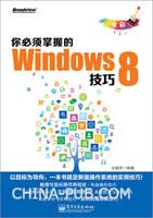 (特价书)你必须掌握的Windows 8技巧(全彩)
