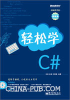 (特价书)轻松学C#(图解版)