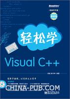轻松学Visual C++