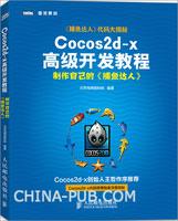 Cocos2d-x高级开发教程:制作自己的《捕鱼达人》(china-pub首发)