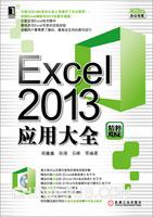 (特价书)Excel 2013应用大全