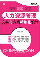 人力资源管理文书与方案精细化设计