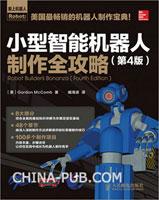 小型智能机器人制作全攻略(第4版)