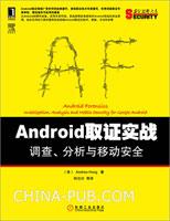 Android取证实战:调查、分析与移动安全[图书]