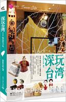 (特价书)深玩台湾:精品伴手礼