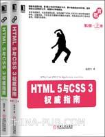 HTML 5与CSS 3权威指南(第2版)(上册+下册)