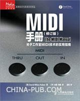 MIDI手册(修订版)