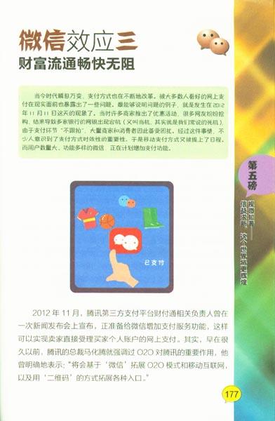 手绘微信使用手册下载