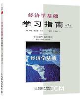 经济学基础(第7版)学习指南