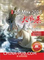 火星人――3ds Max 2013大风暴