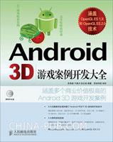 (特价书)Android 3D游戏案例开发大全