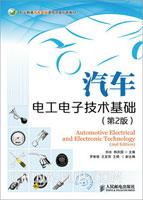 汽车电工电子技术基础(第2版)