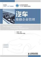 """汽车维修企业管理(工业和信息化高职高专""""十二五""""规划教材立项项目)"""