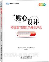 贴心设计:打造高可用性的移动产品(china-pub首发)