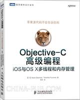 Objective-C 高级编程:iOS与OS X多线程和内存管理(china-pub首发)