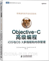 Objective-C 高级编程:iOS与OS X多线程和内存管理