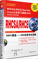 RHCSA/RHCE Red Hat Linux认证学习指南(第6版):EX200 & EX300