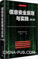 信息安全原理与实践(第2版)(china-pub首发)