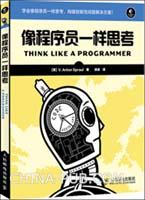 像程序员一样思考(china-pub首发)
