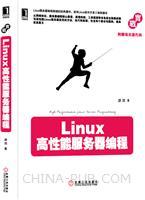 Linux高性能服务器编程[按需印刷]