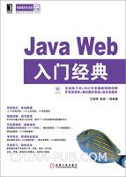(特价书)Java Web入门经典