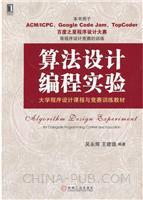 (特价书)算法设计编程实验:大学程序设计课程与竞赛训练教材