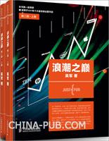 浪潮之巅(第二版套装:上册+下册)(china-pub首发)