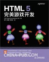 HTML 5完美游戏开发