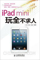 iPad mini玩全不求人