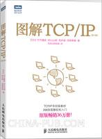 图解TCP/IP(第5版)(china-pub首发)