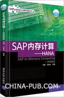 SAP内存计算――HANA(china-pub首发)
