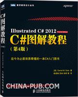 C#图解教程(第4版)(china-pub首发)