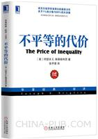(特价书)不平等的代价