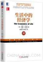 (特价书)生活中的经济学