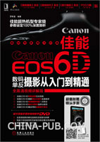 佳能 EOS 6D数码单反摄影从入门到精通