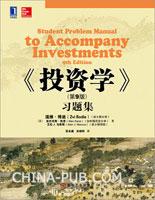 (特价书)《投资学》(第9版)习题集