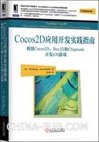 (特价书)Cocos2D应用开发实践指南:利用Cocos2D、Box2D和Chipmunk开发iOS游戏