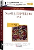 OpenGL ES应用开发实践指南:iOS卷[图书]