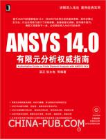 (特价书)ANSYS 14.0有限元分析权威指南