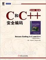 (特价书)C和C++安全编码(英文版.第2版)