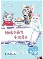 爱绘生活:猫咪的萌宠手绘集合