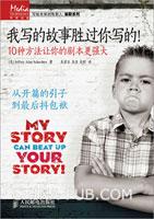 我写的故事胜过你写的!――10种方法让你的剧本更强大
