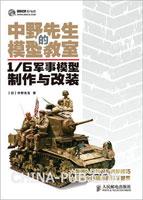 中野先生的模型教室――1/6军事模型制作与改装