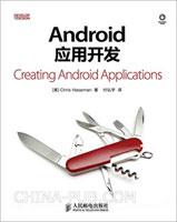 (特价书)Android应用开发
